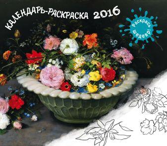 Календарь-раскраска 2016. Раскрась шедевр!