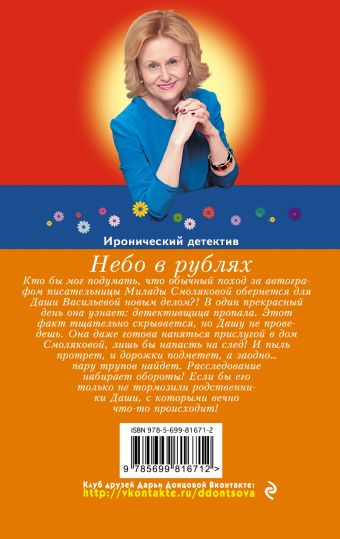 Небо в рублях Дарья Донцова