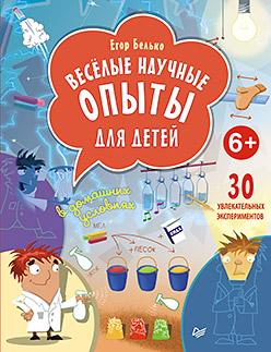 Веселые научные опыты д/детей в домашних условиях Белько Егор