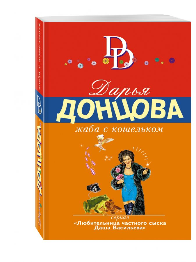 Донцова Д.А. - Жаба с кошельком обложка книги