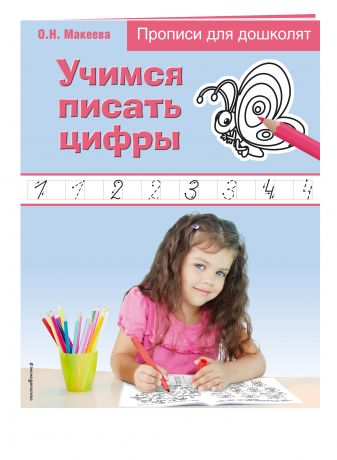 Макеева О.Н. - Учимся писать цифры обложка книги