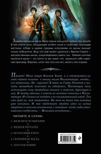 Железное испытание Холли Блэк, Кассандра Клэр