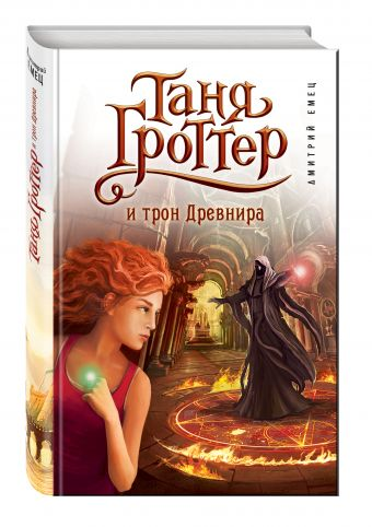 Таня Гроттер и трон Древнира Дмитрий Емец