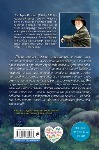 Маленький свободный народец (цветн.) Терри Пратчетт