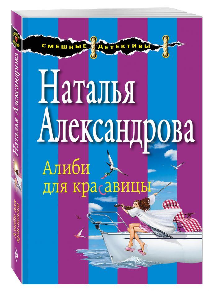 Алиби для красавицы Наталья Александрова