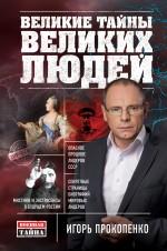 Великие тайны великих людей Прокопенко И.С.