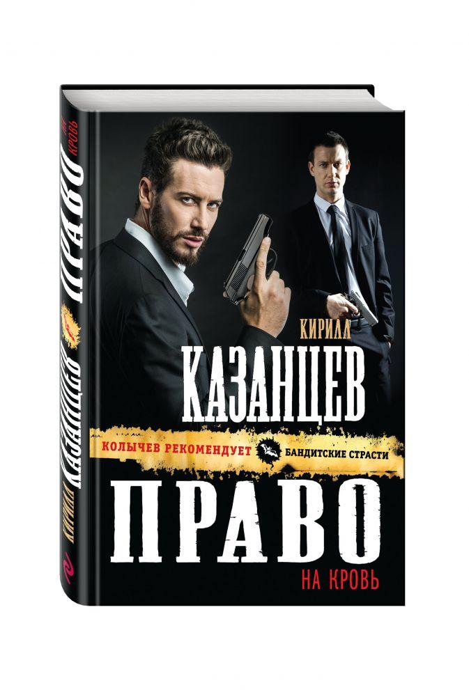 Казанцев К. - Право на кровь обложка книги