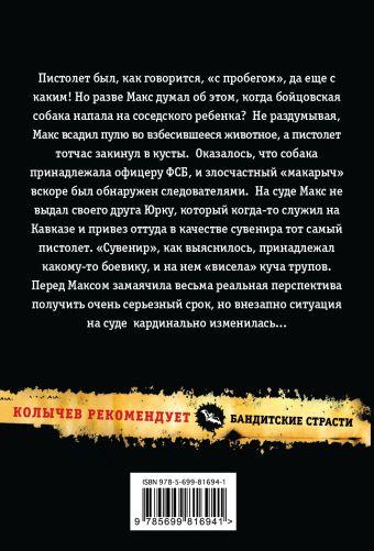 Право на кровь Казанцев К.