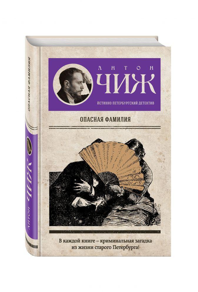Антон Чиж - Опасная фамилия обложка книги