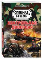 Белозеров М. - Контрольная диверсия' обложка книги