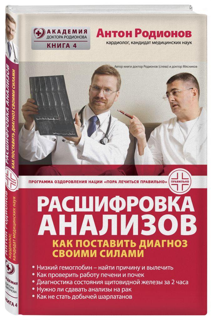 Антон Родионов - Расшифровка анализов: Как поставить диагноз своими силами обложка книги