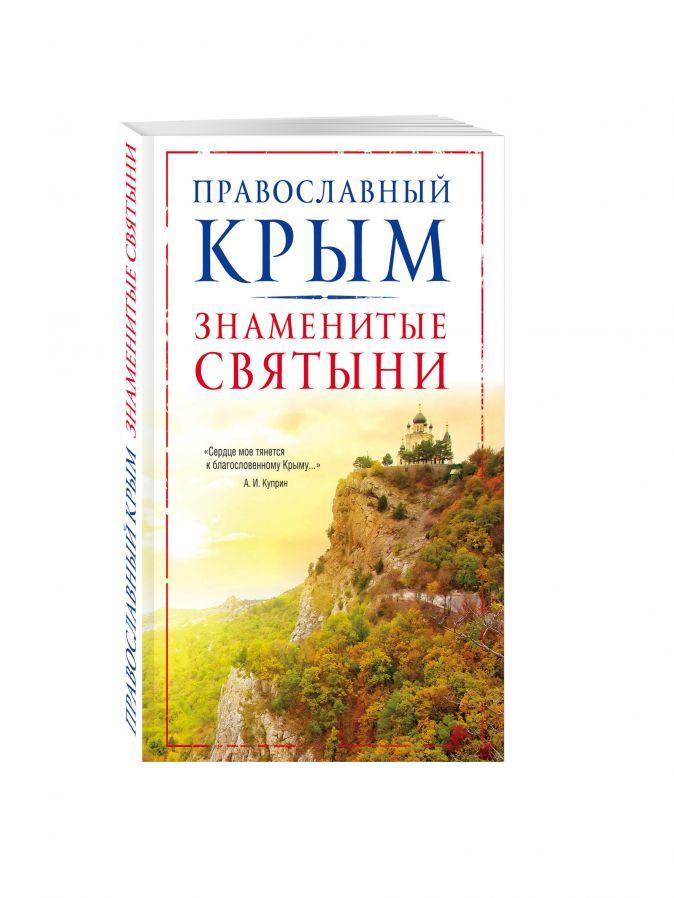 Измайлов В.А. - Православный Крым. Знаменитые святыни обложка книги