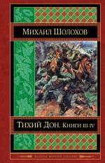 Тихий Дон. Книги III-IV Михаил Шолохов