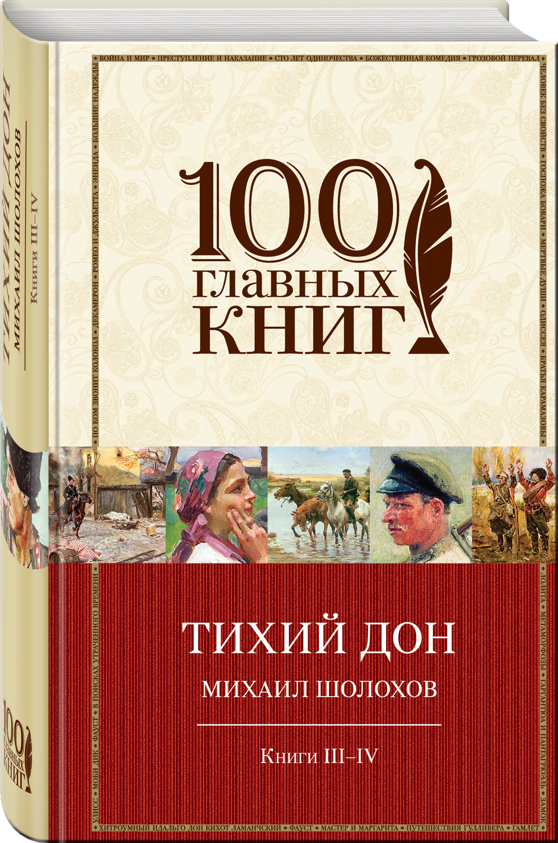 Михаил Шолохов Тихий Дон. Книги III-IV