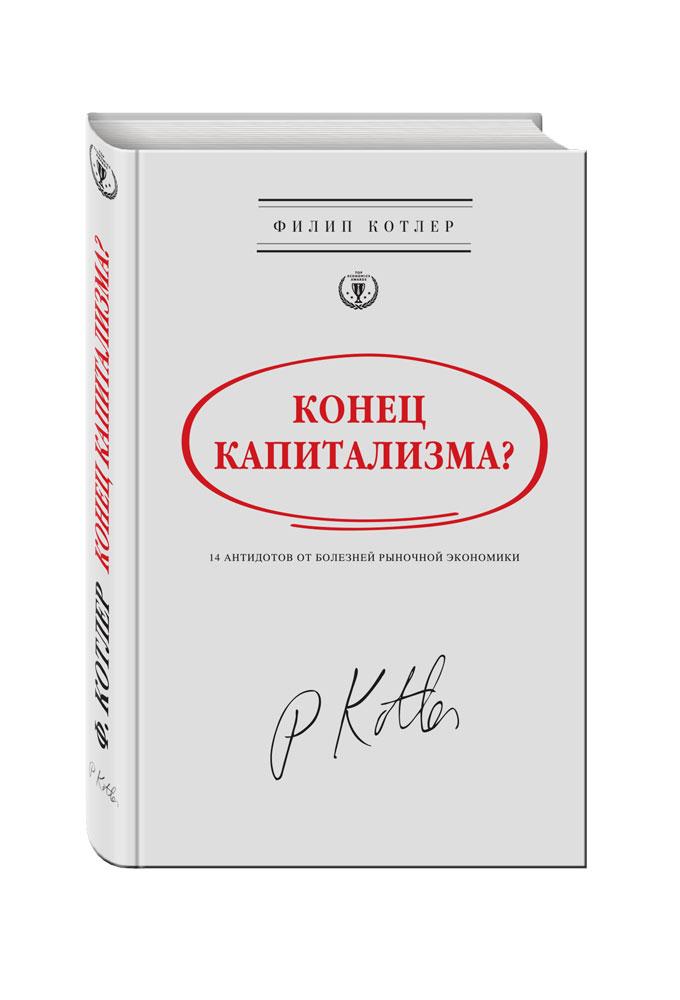 Конец капитализма? 14 антидотов от болезней рыночной экономики от book24.ru