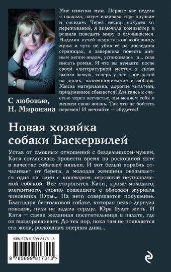 Новая хозяйка собаки Баскервилей Миронина Н.