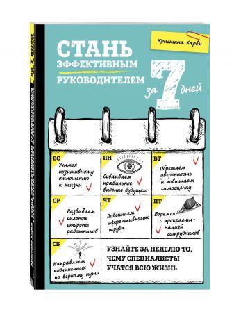 Кристина Харви - Стань эффективным руководителем за 7 дней обложка книги