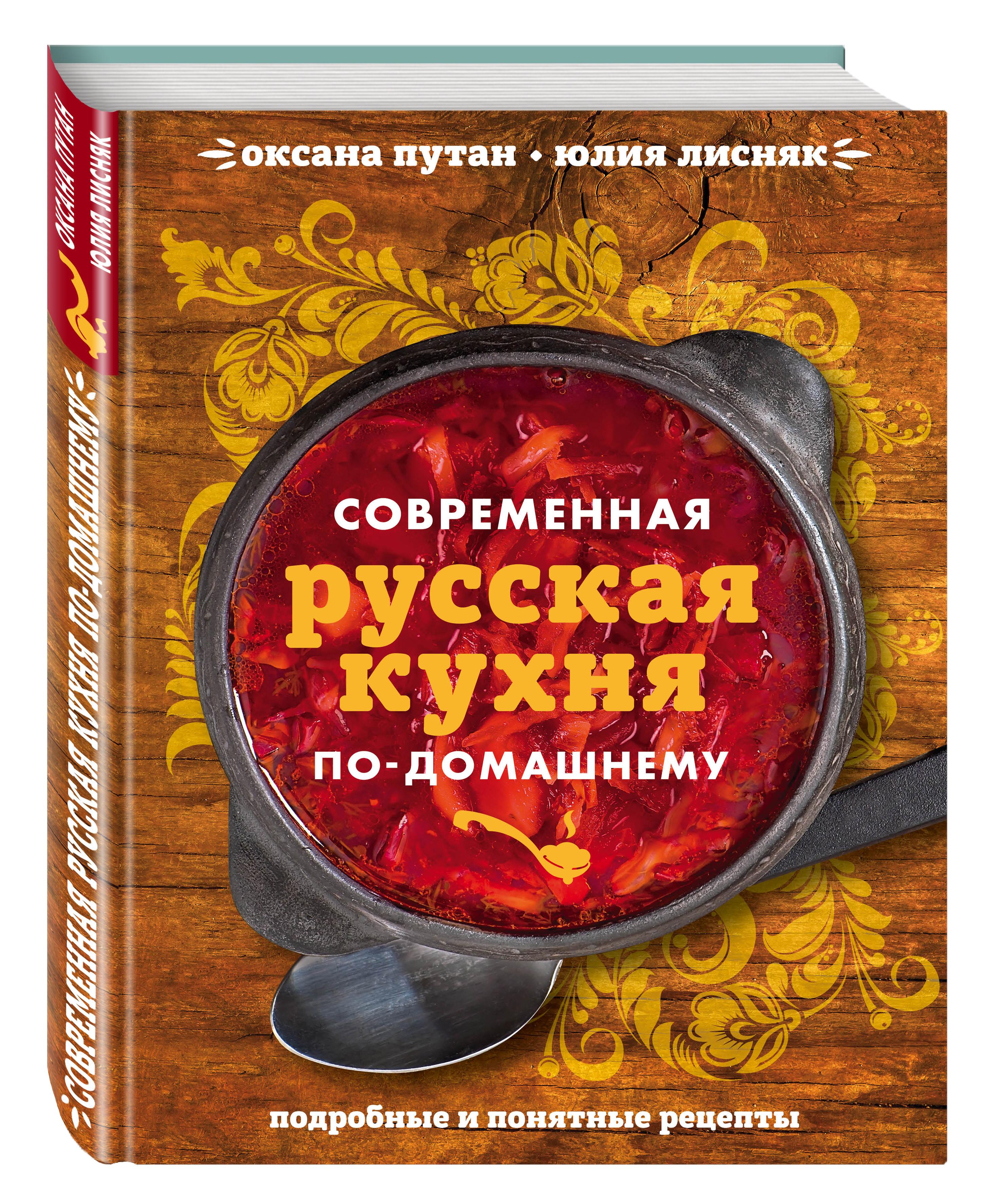 Оксана Путан, Юлия Лисняк Современная русская кухня по-домашнему цена и фото
