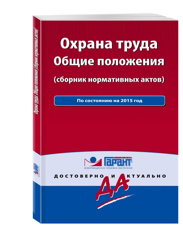 Охрана труда: сборник нормативных актов. С комментариями к последним изменениям