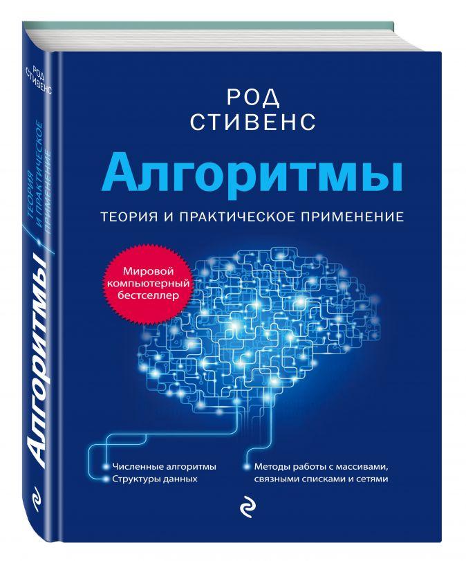 Род Стивенс - Алгоритмы. Теория и практическое применение обложка книги