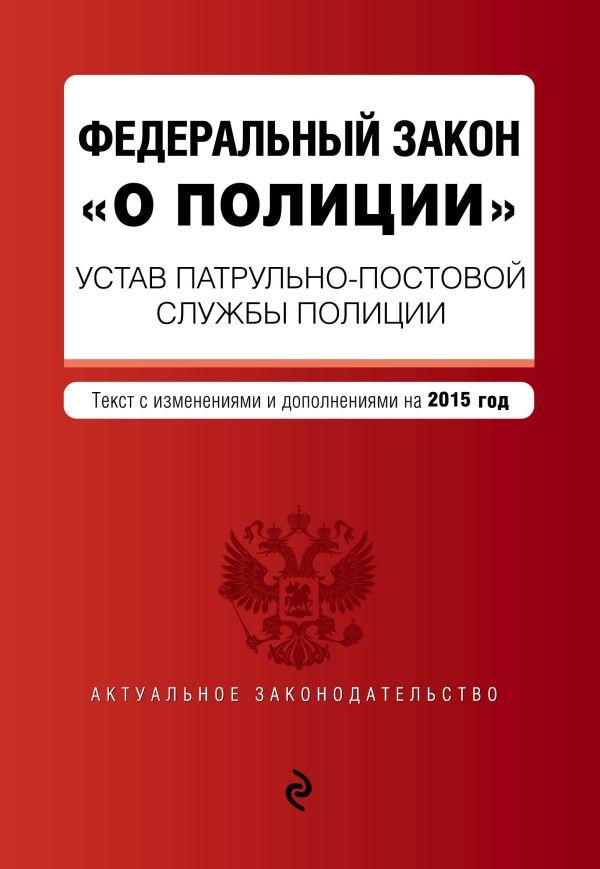 """Федеральный закон """"О полиции"""" по состоянию на 2015 г."""