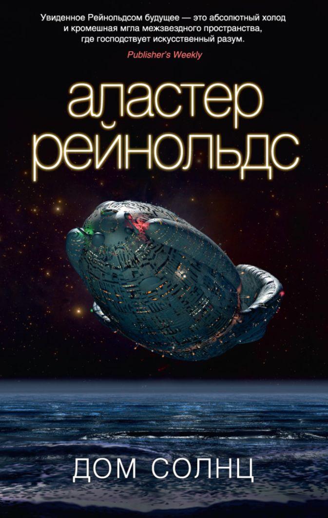 Рейнольдс А. - Дом Солнц Звезды новой фантастики обложка книги