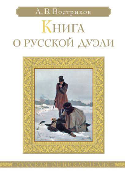 Книга о русской дуэли Русская энциклопедия - фото 1