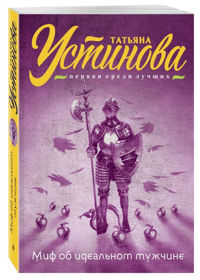 Татьяна Устинова - Миф об идеальном мужчине обложка книги