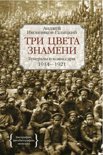 Иконников-Галицкий А. - Три цвета знамени. Генералы и комиссары 1914-1921 Персона обложка книги