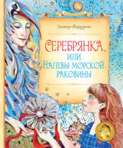 Серебрянка, или Напевы морской раковины Сказочные повести Фарджон Э.