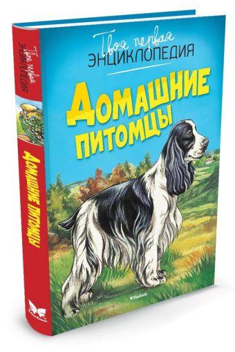 Домашние питомцы (нов.оф.) Твоя первая энциклопедия