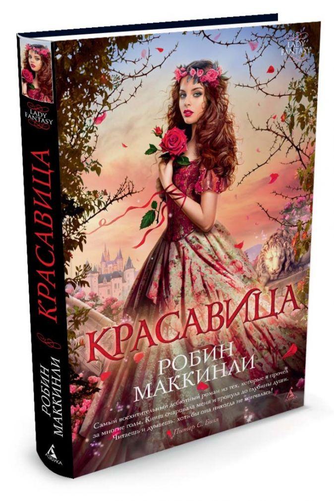 Маккинли Р. - Красавица Lady Fantasy обложка книги