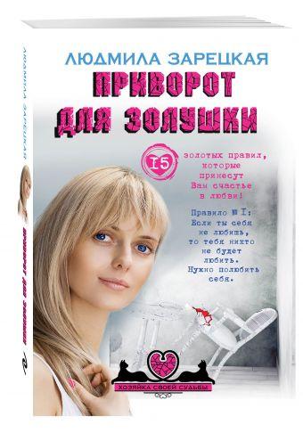 Приворот для Золушки Зарецкая Л.В.