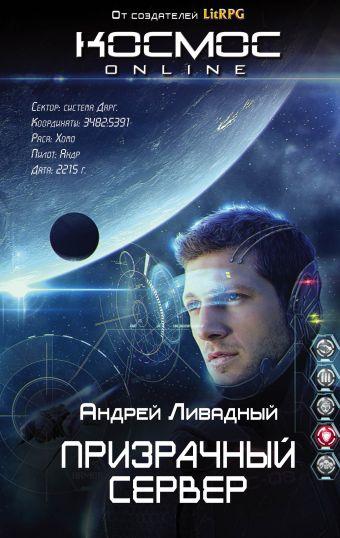 Призрачный Сервер Ливадный А.Л.