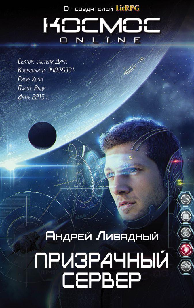 Ливадный А.Л. - Призрачный Сервер обложка книги