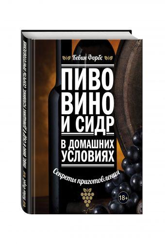 Пиво, вино и сидр в домашних условиях. Секреты приготовления Кевин Форбс