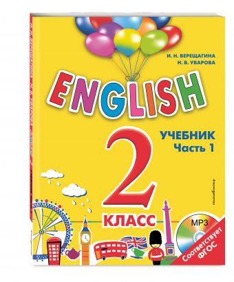ENGLISH. 2 класс. Учебник. Часть 1 + компакт-диск MP3 И.Н. Верещагина, Н.В. Уварова