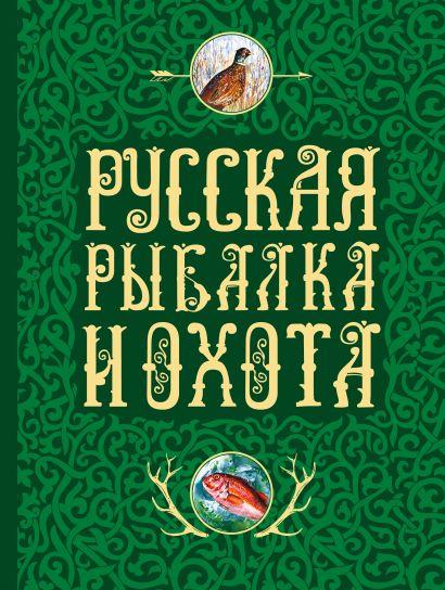Русская рыбалка и охота - фото 1