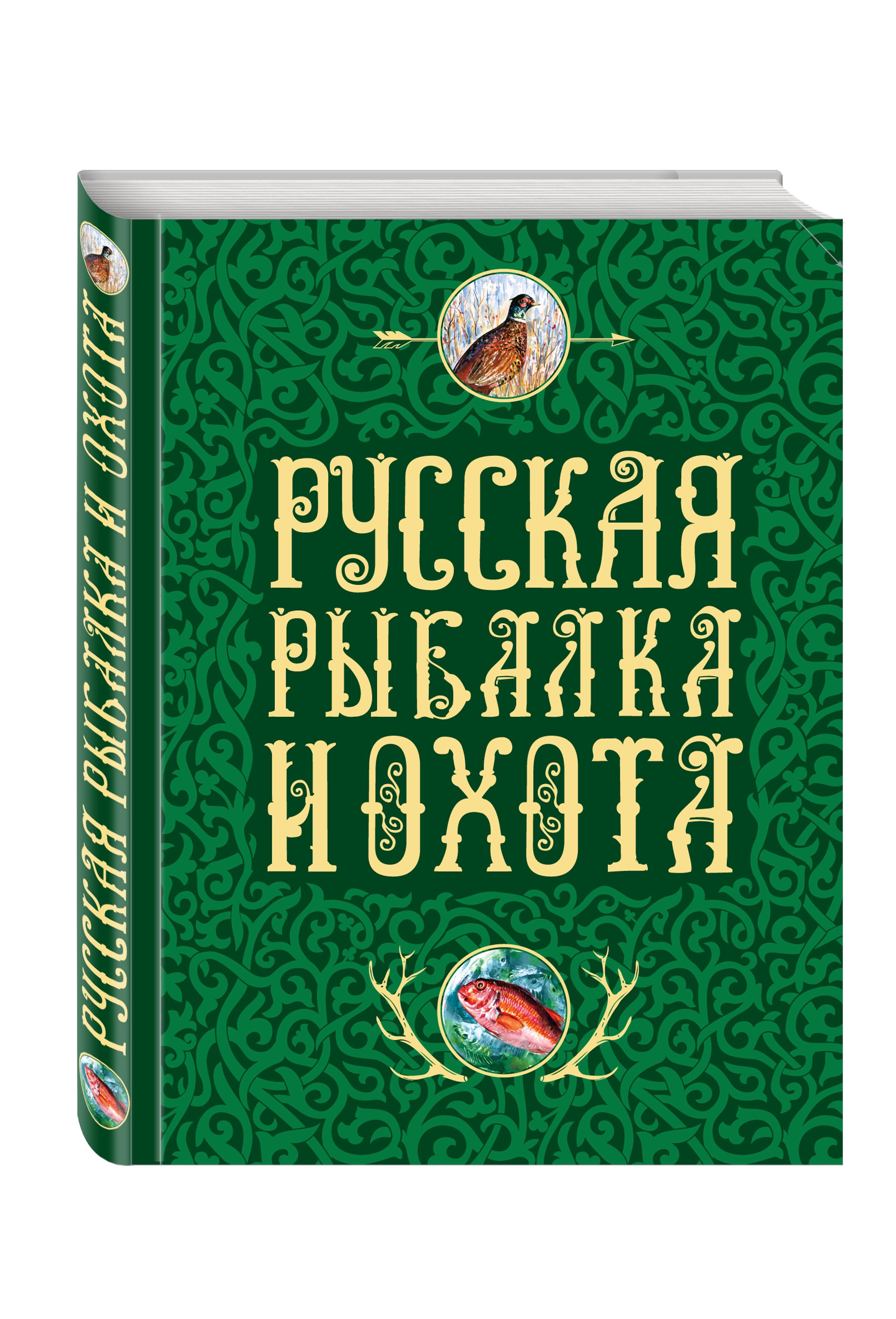 Сабанеев Л.П., Романов Н., Аксаков С.Т. Русская рыбалка и охота русская охота