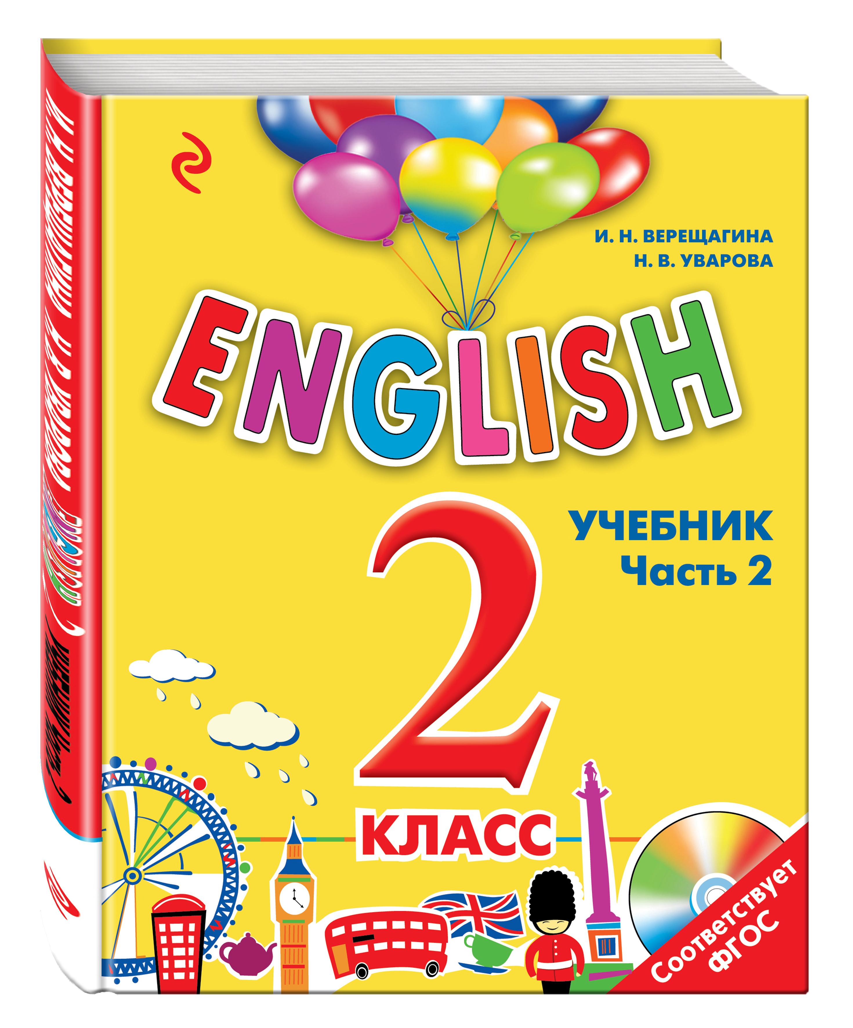 ENGLISH. 2 класс. Учебник. Часть 2 + компакт-диск MP3 ( И.Н. Верещагина, Н.В. Уварова  )
