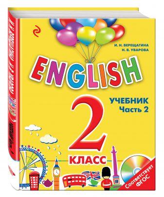И.Н. Верещагина, Н.В. Уварова - ENGLISH. 2 класс. Учебник. Часть 2 + компакт-диск MP3 обложка книги
