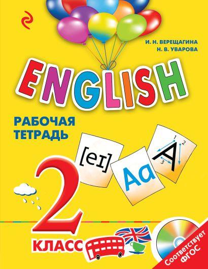 ENGLISH. 2 класс. Рабочая тетрадь + компакт-диск MP3 - фото 1