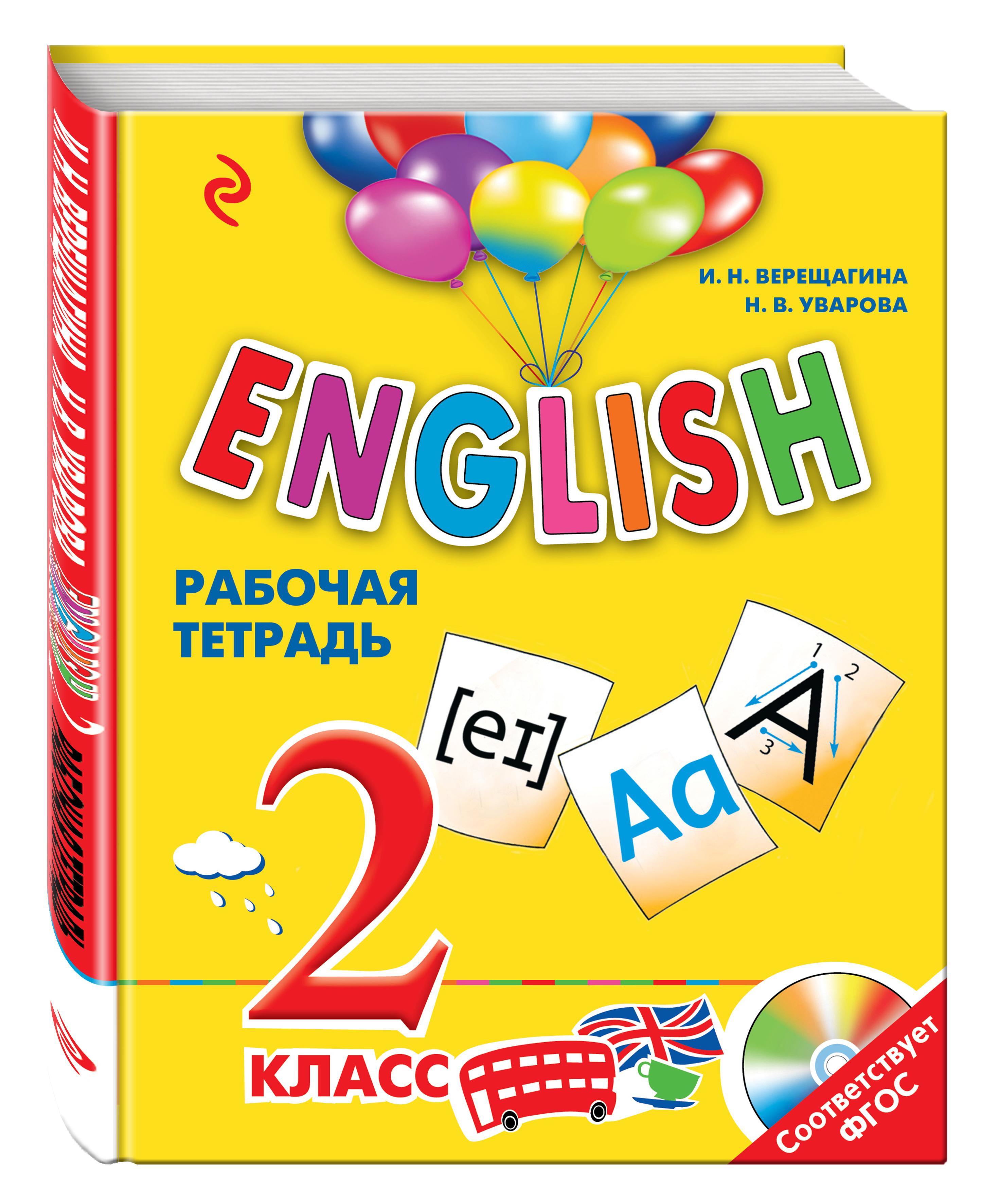 ENGLISH. 2 класс. Рабочая тетрадь + компакт-диск MP3 ( И.Н. Верещагина, Н.В. Уварова  )