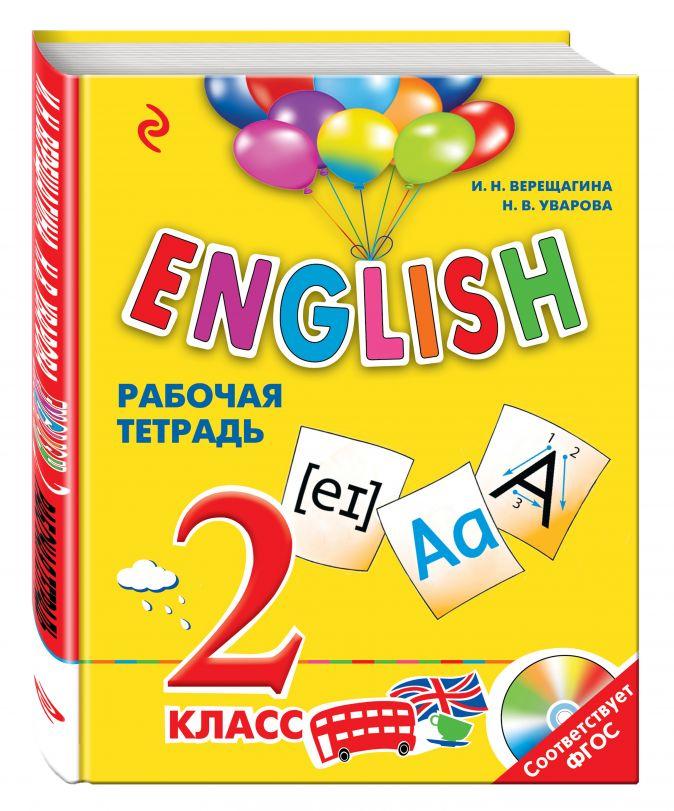 И.Н. Верещагина, Н.В. Уварова - ENGLISH. 2 класс. Рабочая тетрадь + компакт-диск MP3 обложка книги