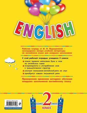 ENGLISH. 2 класс. Рабочая тетрадь + компакт-диск MP3 И.Н. Верещагина, Н.В. Уварова