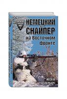 Оллерберг Й. - Немецкий снайпер на Восточном фронте' обложка книги