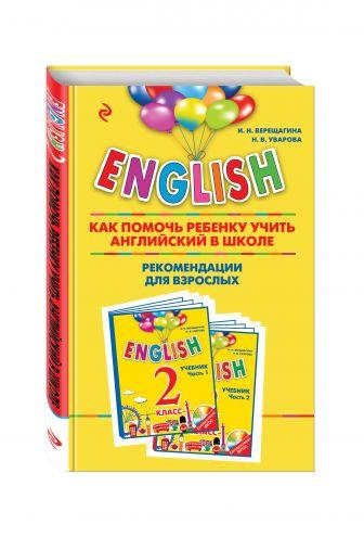 """И.Н. Верещагина, Н.В. Уварова - ENGLISH. 2 класс. Как помочь ребенку учить английский в школе. Рекомендации для взрослых к комплекту пособий """"ENGLISH. 2 класс"""" обложка книги"""
