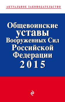 Общевоинские уставы Вооруженных сил Российской Федерации 2015 год