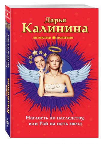 Калинина Д.А. - Наглость по наследству, или Рай на пять звезд обложка книги