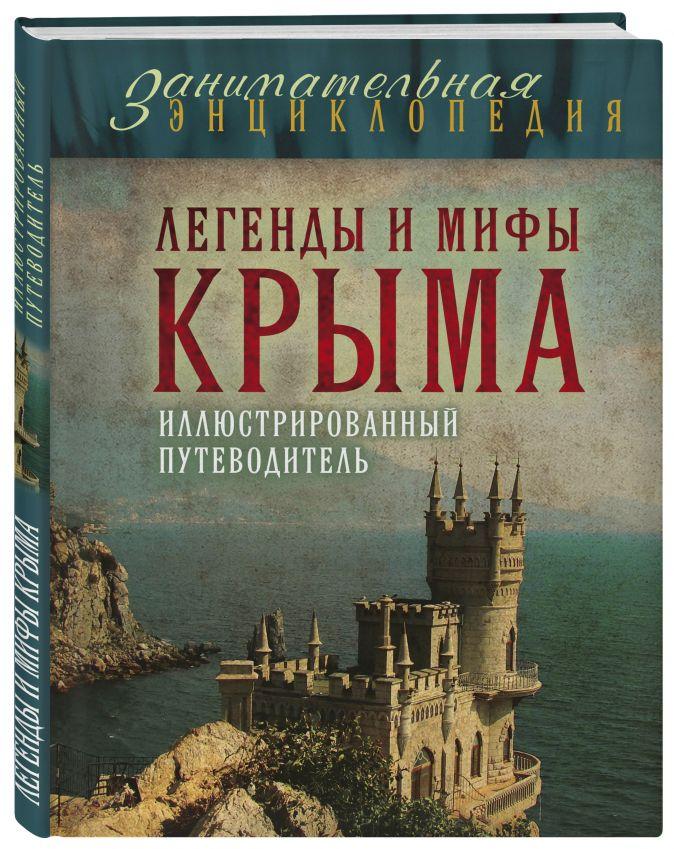 Легенды и мифы Крыма. 2-е издание Татьяна Калинко